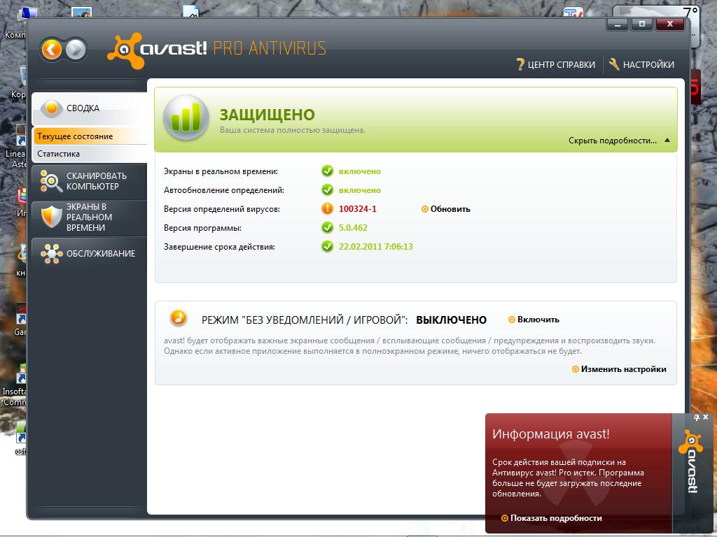 Механизм защиты антивирусных продуктов Avast! основан на