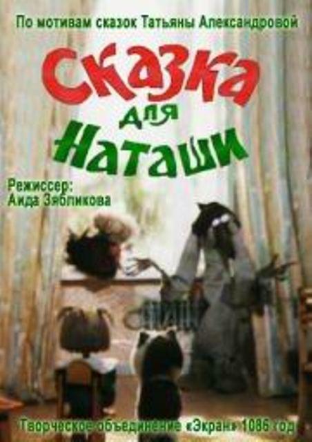 Тут смотрят мультфильм Сказка для наташи онлайн бесплатно.