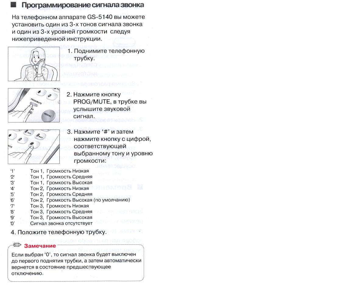Инструкция Мини Атс Lg Ghx 46