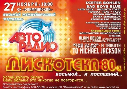 Фестиваль авторадио большая дискотека 80-х состоялся!