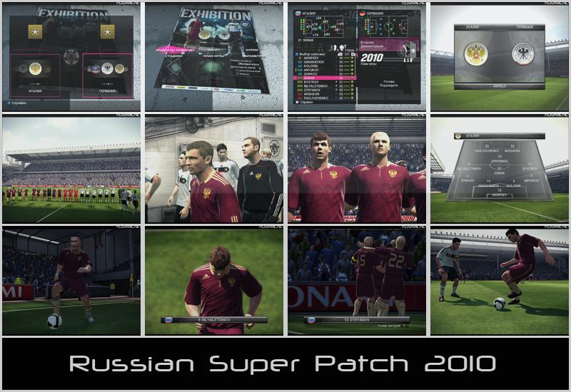Описание: Russian Super Patch 2010 v.0.1 beta. Сборная России заменяет Сбо