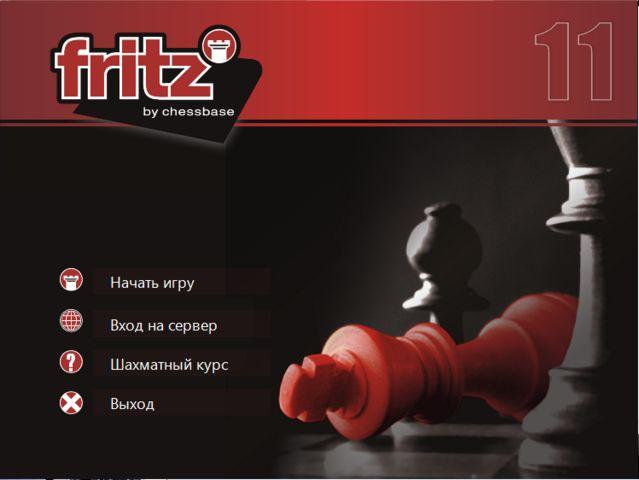 Шахматы: Fritz 11 + ChessBase 9 2008 / Русский Other скачать торрент.