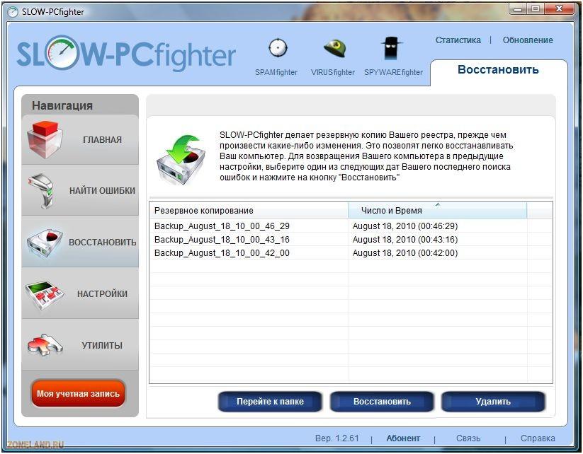 SLOW-PCfighter v1.1.28 ML (2009) RUS.