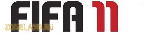 Вышел рабочий кряк для FIFA 11, при том до официального релиза игры! Найти