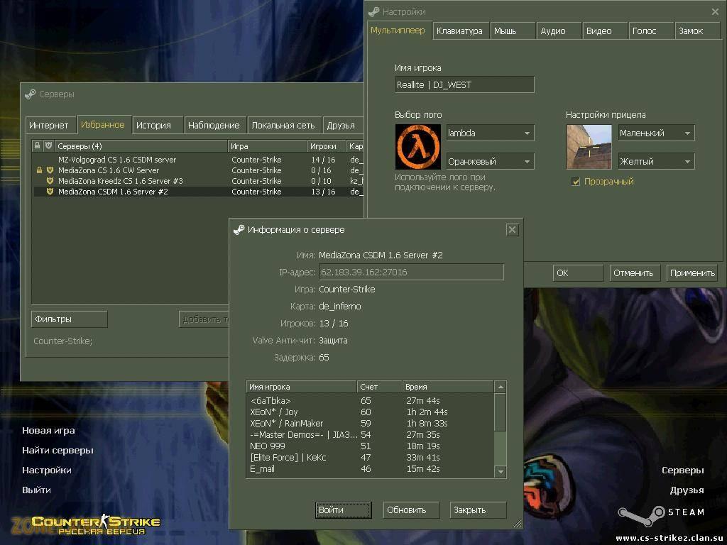 Русификатор Counter Strike 1.6. Категория Русификаторы.