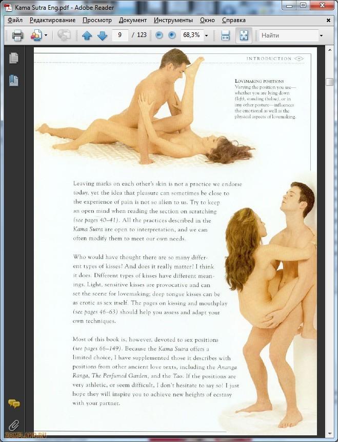 скачать книга про секс для андроид