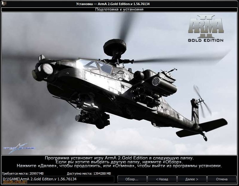 Патч для Arma 2 Operation Arrowhead / Combined Operations (A2 + OA.