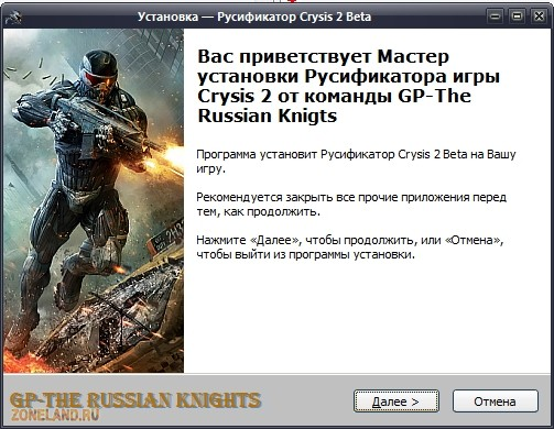 Скачать Русификатор CRYSIS 2 v.0.17 Release Candidate 2 by R.G. The