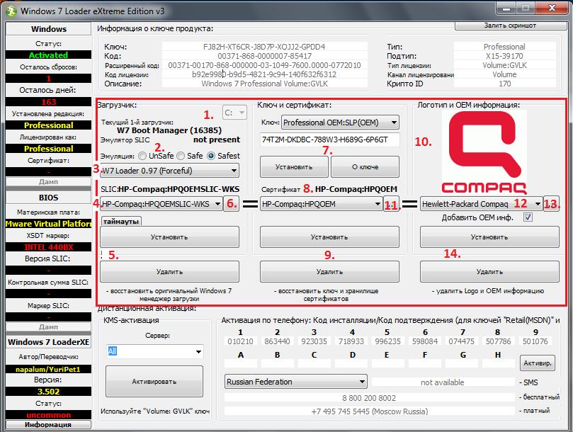 Что делать если вам срочно потребовался активатор windows 7 максимальная 76