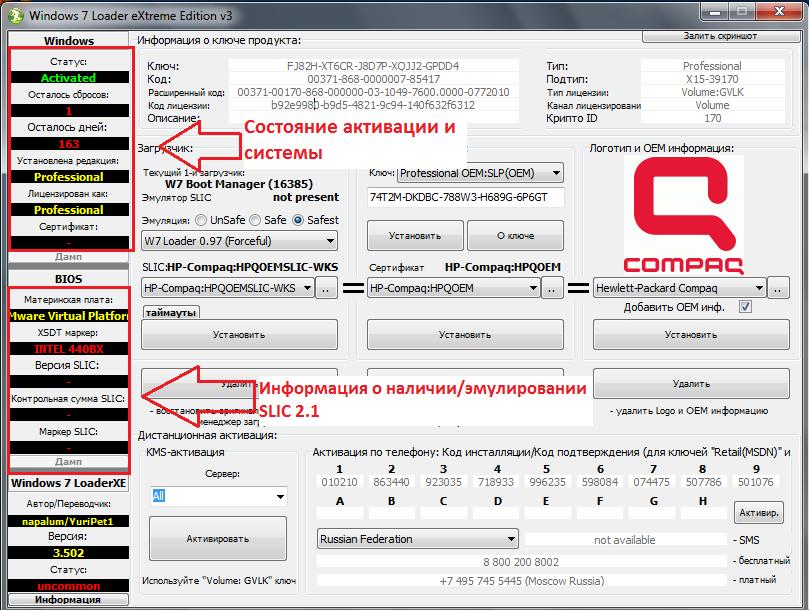 Инструкция. . Расширенный режим. Активатор Windows 7 / Windows Server