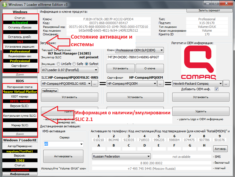 Ключевые теги: активация windows 7, сборник активаций для windows 7, скачат