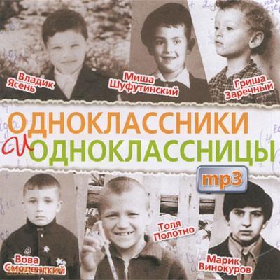 oreshnik: шансон одноклассникам 2008