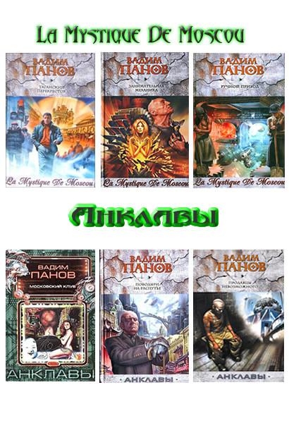 Вадим Панов. Собрание в 38 книгах 2009-2011, фэнтези, FB2, eBook