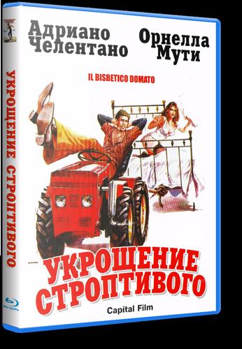 Укрощение строптивого / Il Bisbetico Domato (1980) BDRip 720p