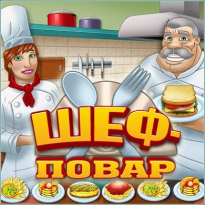 Ответы дайте ключ к игре шеф повар от алавар типо.