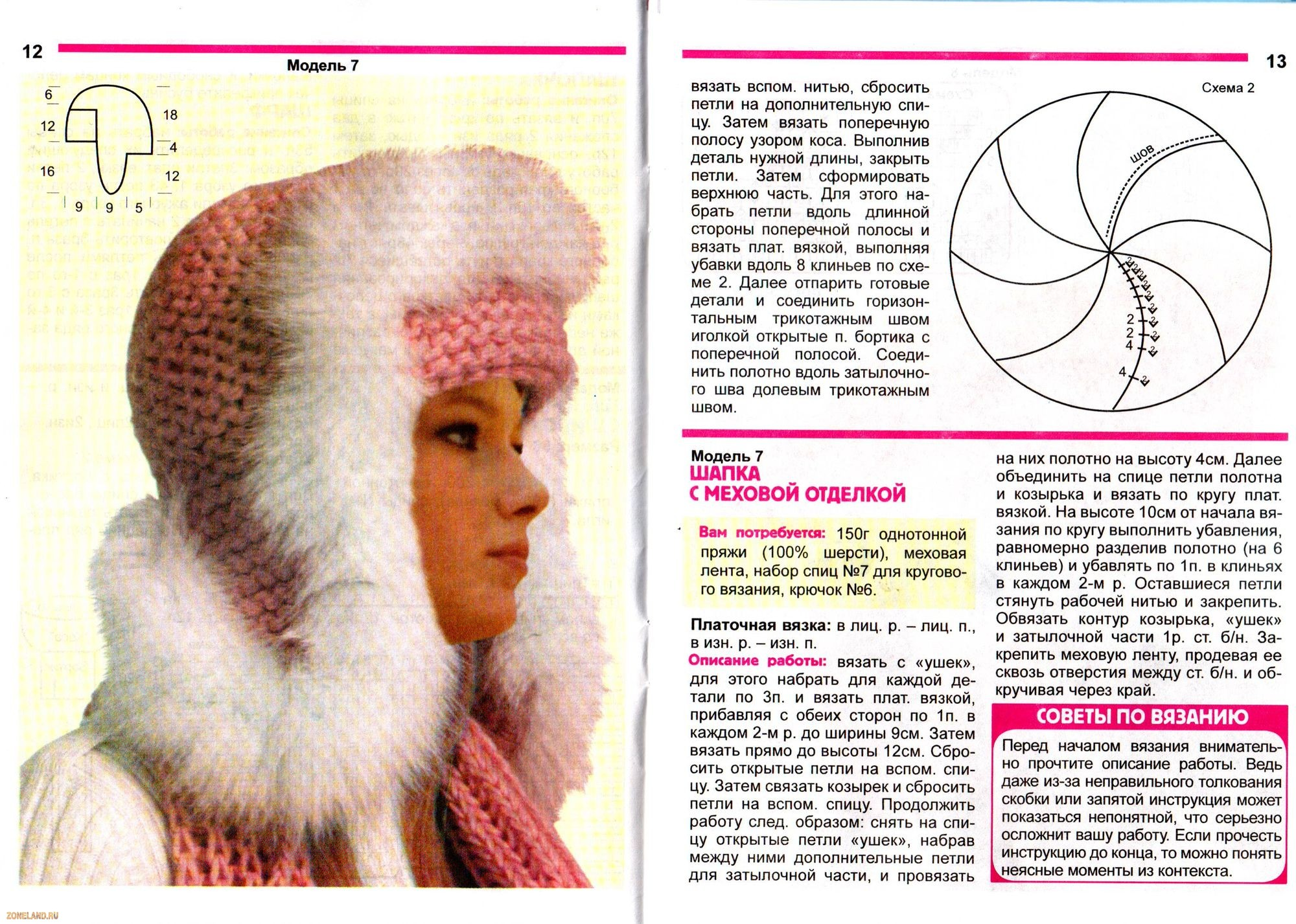 Вязания крючком зимняя шапка