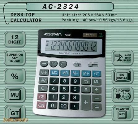 Инструкция к калькулятору metrix mx-5801