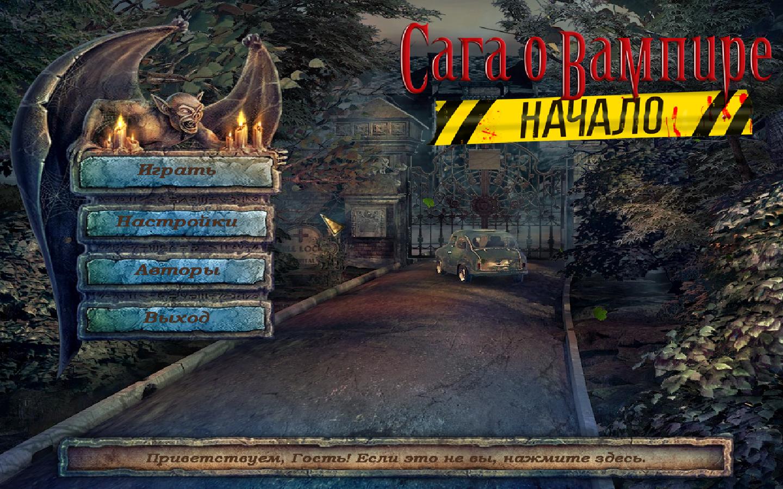 Цикл игр «Сага о вампире» (Vampire Saga)