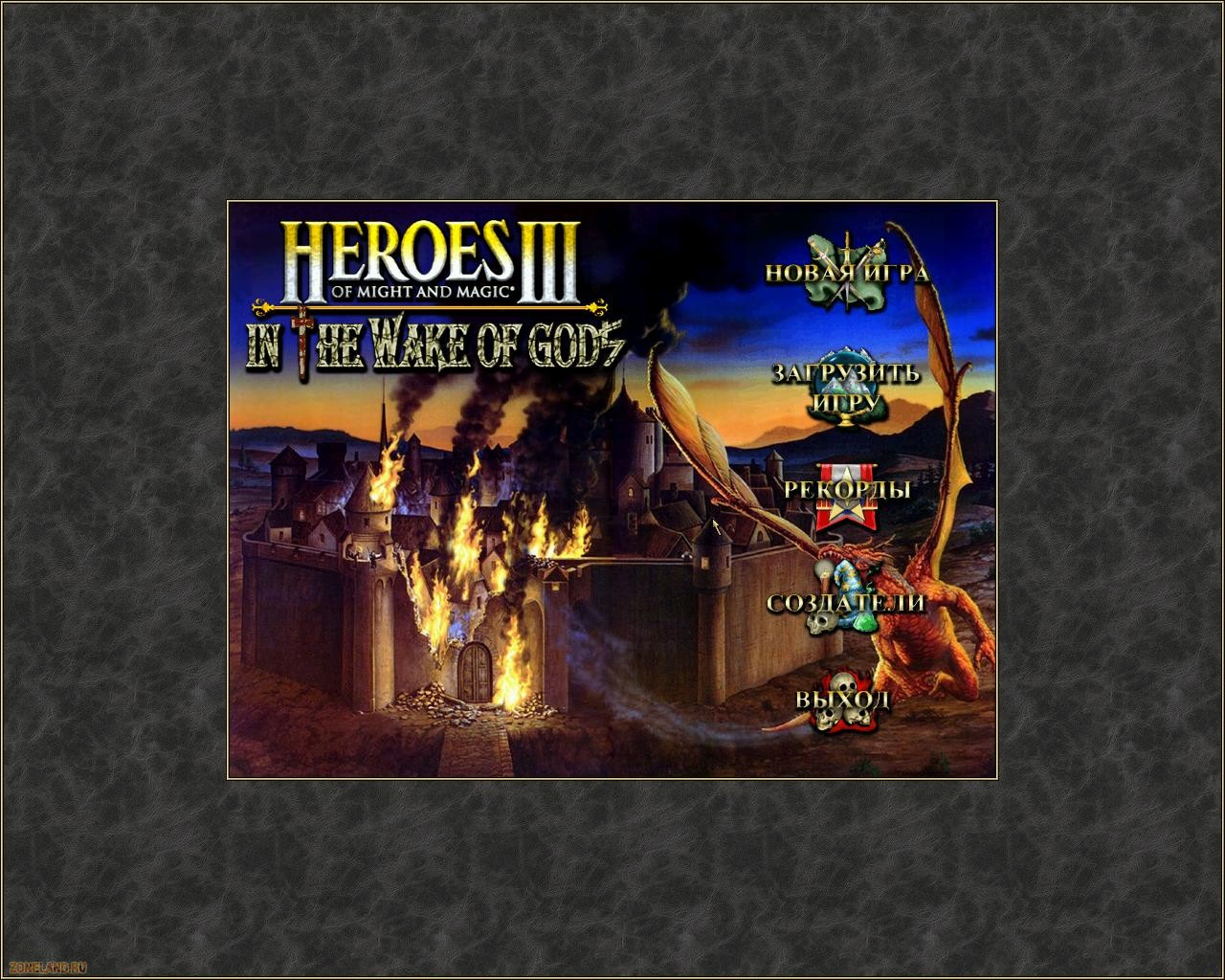 Heroes 3 1/2 in the Wake of Gods - это неофициальный add-on