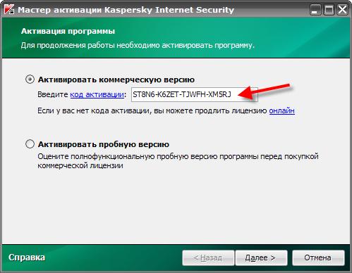 Инструкция по установке ключа для Kaspersky Crystal.