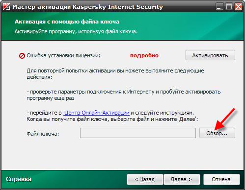 Kaspersky CRYSTAL + Сброс триала KAV/KIS 2010, 2011, 2012.