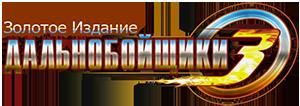 Скачать Дальнобойщики 3 (crack/exe/patch) 03.12.2009 бесплатно. Игры.