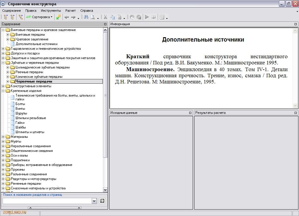 КОМПАС 3D V 12 SP1 + Справочник конструктора Редакция 3. Сборка portable 2