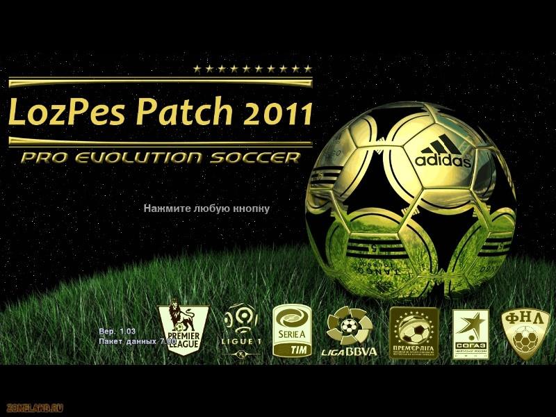 Скачать обновление lozpes 2013 patch версия 1.1 для pro evolution soccer 20
