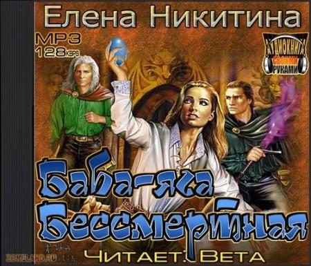Никитина Елена - Баба - яга Бессмертная. Книга 2 (2011) MP3