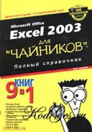 Книга: Microsoft Office Excel 2003 для чайников. Полный справочник