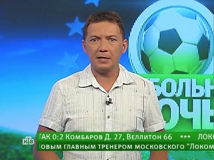 бесплатно футбол