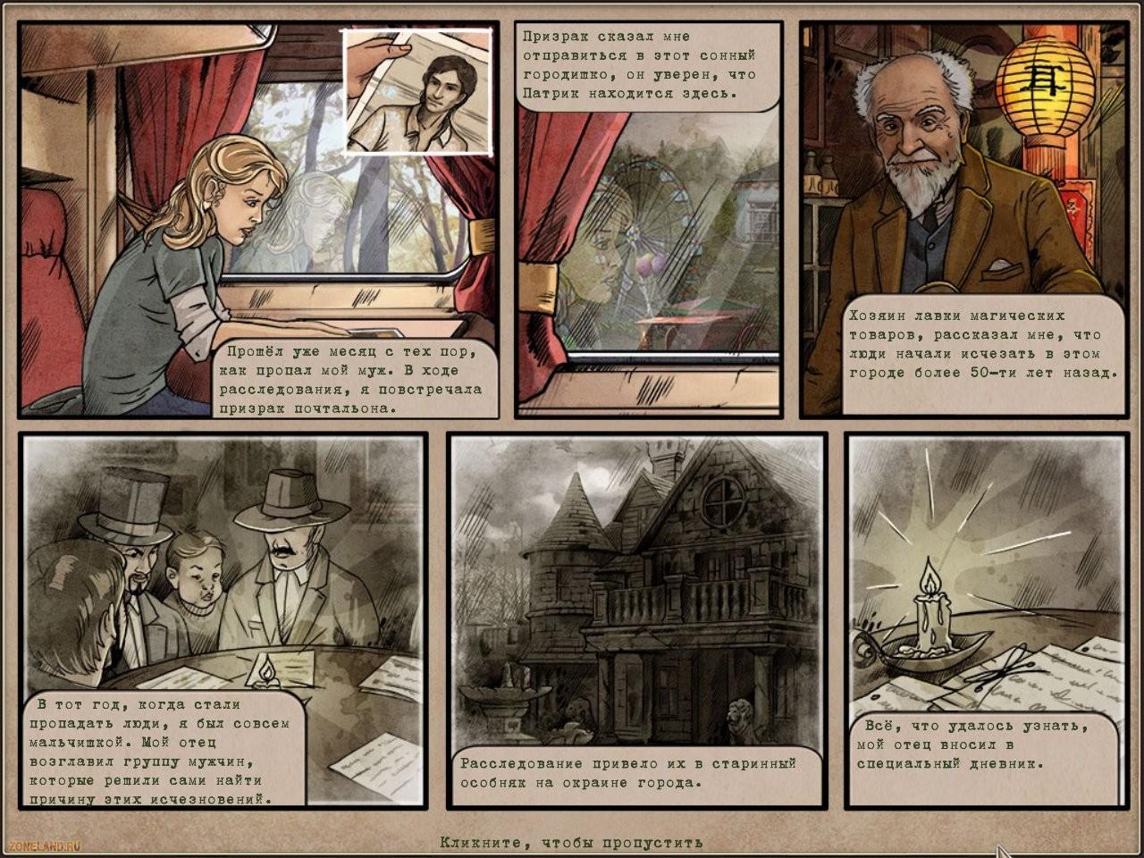 Бесплатно скачать игру Письма из прошлого 2 / Letters from Nowhere 2.