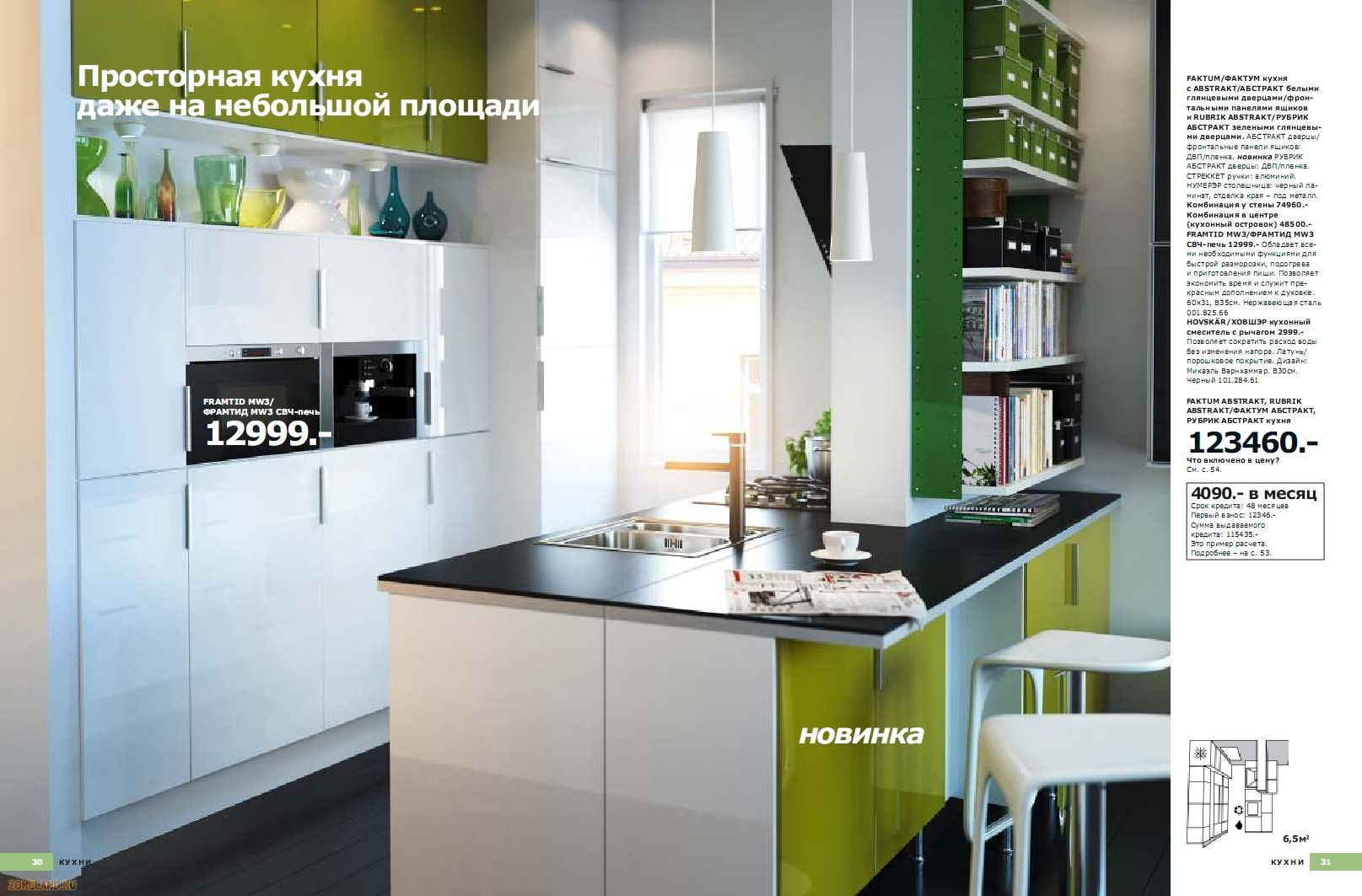 Магазин мебели икеа каталог 2012 кухни
