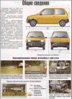 Скачать Ремонт и эксплуатация автомобиля Ока, ВАЗ-1111, ВАЗ-11113, электросхемы бесплатно.